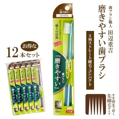 歯ブラシ職人 田辺重吉 磨きやすい歯ブラシ コンパクト 毛先が細いタイプ SLT-02