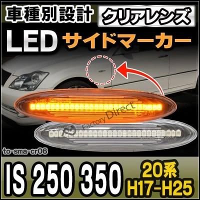 ll-to-sma-cr06 クリアーレンズ Lexus IS 250 350(20系 H17.08-H25.04 2005.08-2013.04) LEDサイドマーカー LEDウインカー 純正交換 トヨタ レスサス( サイドマ