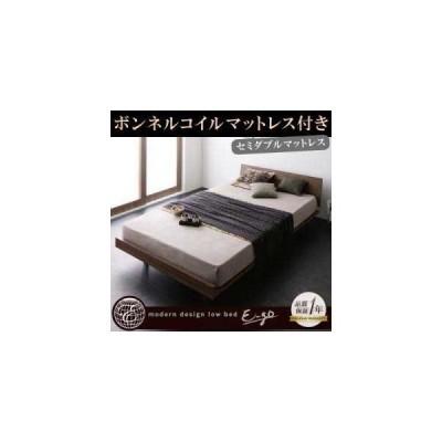 ローベッド E-go イーゴ プレミアムボンネルコイルマットレス付き:フルレイアウト 木目 ヘッドボード付き スチール脚 フレーム幅120