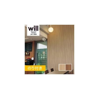 壁紙 クロス のり無し Lilycolor ウッド調 Lw 2708 Lw 2709 Lw 2708 Lw 2709 N 通販 Lineポイント最大get Lineショッピング