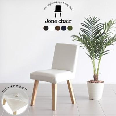 ダイニングチェア 合皮 レザー おしゃれ 木製 チェア 座面高45cm 椅子 イス カフェ風 1人掛け カバーリング Joneチェア 1Pカバー/角脚N