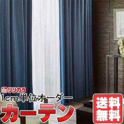 カーテン&シェード リリカラ オーダーカーテン FD M-Front Comfort FD53057〜53064 形態安定加工 約1.5倍ヒダ
