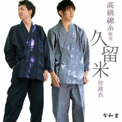 作務衣 男性用 久留米織り メンズ 紳士 高級 おしゃれ 厚地 さむえ 日本製 国産