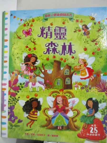 【書寶二手書T5/少年童書_EVY】精靈森林:環狀立體遊戲圖畫書_艾格.亞寇斯卡,  謝靜雯