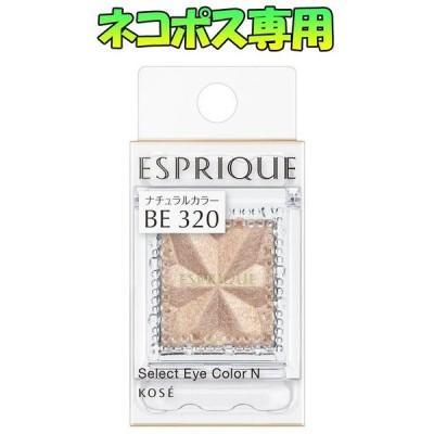 【ネコポス専用】コーセー エスプリーク セレクトアイカラー N BE320