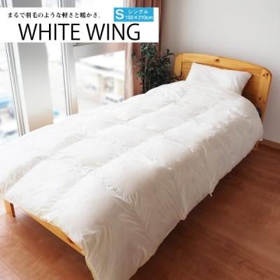 布団 寝具 シングル 掛けふとん 掛布団 シングル 保温 あたたか 収納袋付き ホワイト ネイビー レッド グリーン 軽量 WHITE WING セール商品 冬物 送料無料