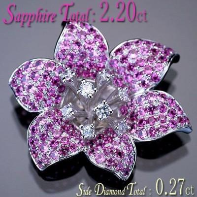 サファイア ダイヤモンド ペンダント 花型 フラワー K18WG ホワイトゴールド 天然ピンクサファイア2.20ct 天然ダイヤ0.27ct ペンダント/送料無料