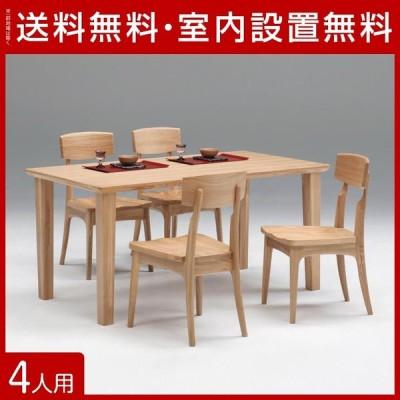 ダイニングテーブルセット 4人掛け ダイニングテーブル ナチュラル タモ材 ひなげし 和風 ダイニング 5点セット 幅150cmテーブル 椅子4脚 輸入品