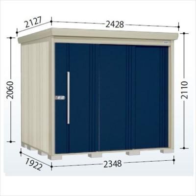 物置 屋外 おしゃれ タクボ物置 ND/ストックマン 側面棚 ND-2319Y 一般型 標準屋根 『追加金額で工事可能』 ディープブルー