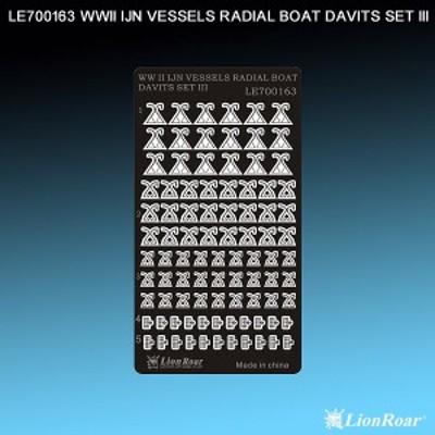 上海ライオンロア 「1/700 日本海軍 艦艇用 ボートダビットセット(3)」 (追加・改造パーツ) LE700163