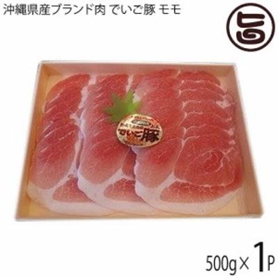 お中元 ギフト 上原ミート 沖縄県産ブランド肉 でいご豚 モモ しゃぶしゃぶ 500g×1P ビタミンB1 コラーゲン 送料無料
