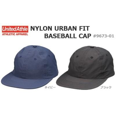 ナイロン アーバンフィット ベースボールキャップ/UNITED ATHLE(ユナイテッドアスレ)URBAN FIT BASEBALL CAP【9673-01】無地・帽子・スナップバック【2018ss】