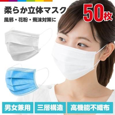 マスク 50枚 在庫あり 送料無料 大人用 ウィルス 花粉症対策 三層構造 不織布マスク 男女兼用
