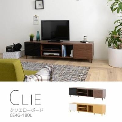 Clie(クリエ)ローボード(180cm幅)BR/NA