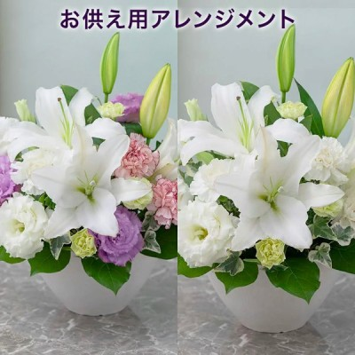 お供え 花 アレンジメント お悔やみ 供花 選べる2カラー「やすらぎ花」白 藤色重ね 生花 ユリ お盆 お彼岸 命日