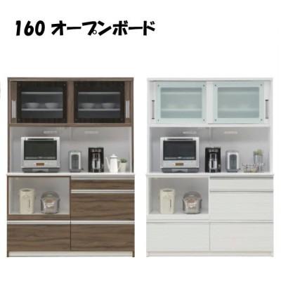 幅160 キッチン収納 食器棚 オープンボード レンジボード キッチンボード 家電収納 選べる2カラー ブラウン ホワイト 大川家具 国産 完成品 送料無料 開梱…