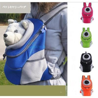 ペットキャリーバッグ 5色 猫・小型犬用 リュック お出かけリュック バッグ 猫キャリーバッグ 犬 折り畳み式2枚
