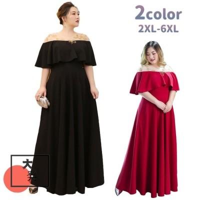 パーティードレス 大きいサイズ ドレス レディース フォーマルドレス ワンピース エレガントドレス