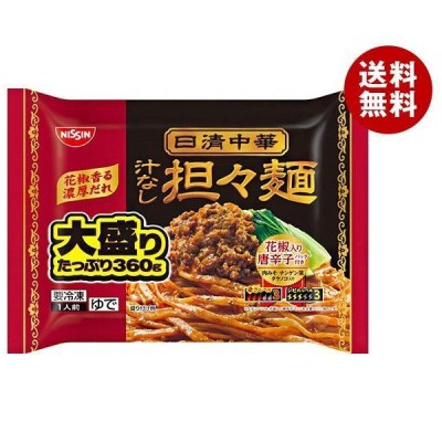 送料無料 【冷凍商品】 日清食品冷凍 汁なし担々麺 大盛り 1人前×14袋入