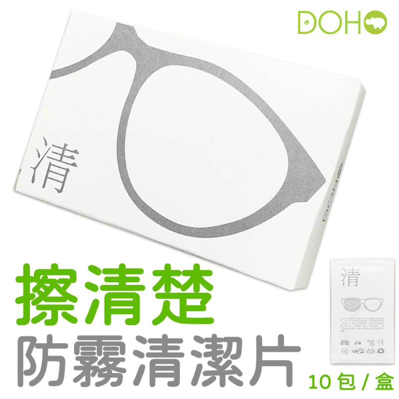 DOHO擦清楚防霧清潔片 防霧 防起霧 霧氣 除霧 眼鏡 鏡片 鏡子 清潔