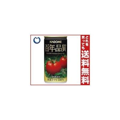 送料無料 カゴメ 百年品質トマトジュース 190g缶×30本入