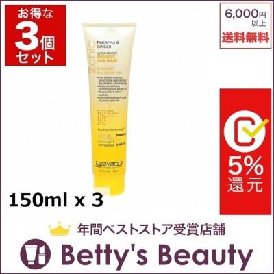 日本未発売 ジョヴァンニ 2chic リリーヴ インテンシブヘアマスク もっとお得な3個セット 1... プレゼント コスメ