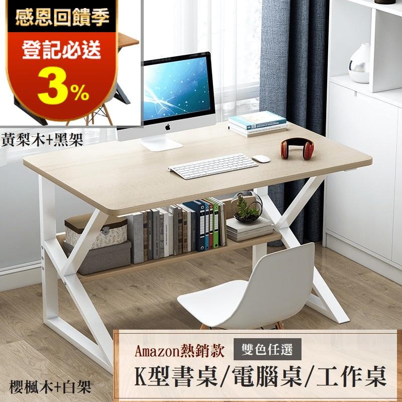 亞馬遜熱銷K型鋼木書桌(100cm/120cm) 工作桌/電腦桌/辦公桌