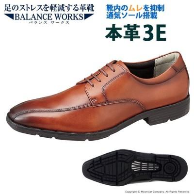 ムーンスター [セール] 本革 革靴 メンズ ビジネスシューズ BALANCE WORKS バランスワークス SPH4630BC ブラウン moonstar 透湿防水タイプ 梅雨 抗菌