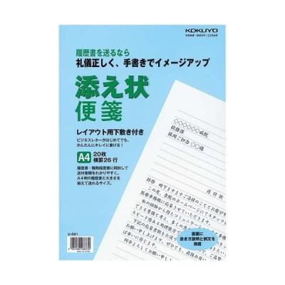 コクヨ 添え状便箋 10冊_取寄商品