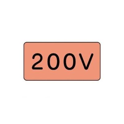 ユニット [AS.7.3L] 配管ステッカー 200V(大) アルミ 80×150 10枚組 ポイント5倍