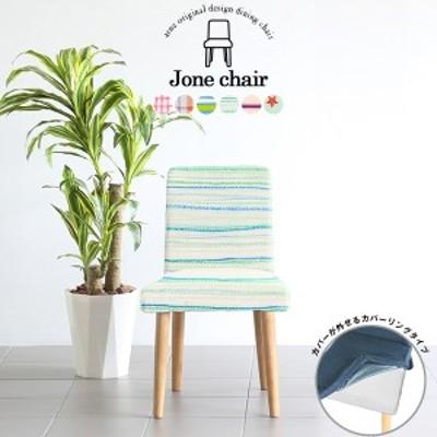 ダイニングチェア 北欧 おしゃれ 食卓椅子 1脚 ダイニング 椅子 デスクチェア Jone チェア 1P カバーリングタイプ パターン ナチュラル脚