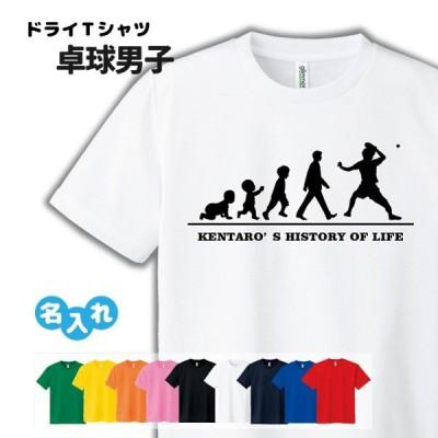 卓球 Tシャツ ドライ オリジナル 名入れ  メンズ 男  チーム (HOL 男子)