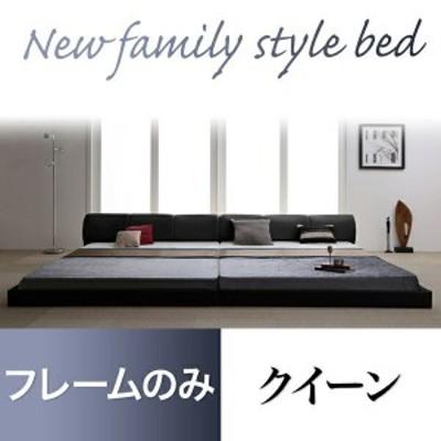 ベッドフレーム フロアベッド クイーン モダンデザインレザーフロアベッド ベッドフレームのみ クイーン SS×2