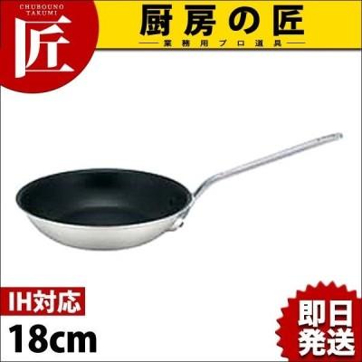 業務用マイスター IH対応 CTフライパン 18cm