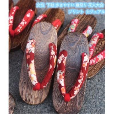 下駄 サンダル 靴 レディース 夏祭り 花火大会 歩きやすい 痛くない 気軽 ナチュラル 履きやすい プリント おしゃれ ナチュラル