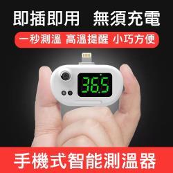 輕鬆境界-便攜式智能手機測溫槍 紅外線非接觸式 -1入