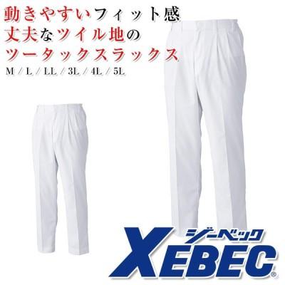 白衣 衛生服 食品加工 調理 制服 ユニフォーム ジーベック スラックス メンズ 中国製