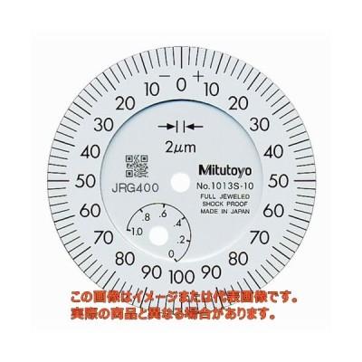 ダイヤルゲージ/耳金なし/1013SB-10【ミツトヨ】