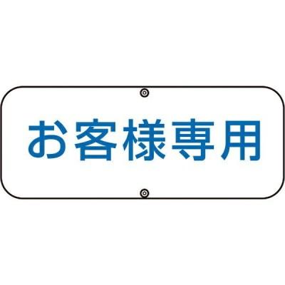 駐車場関連標識 お客様専用 150×400mm スチール 133530 日本緑十字
