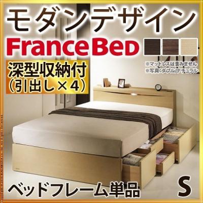 フランスベッド シングル ライト・棚付きベッド  グラディス  深型引出し付き シングル ベッドフレームのみ 収納