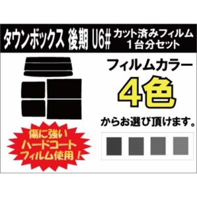 ミツビシ タウンボックス 後期 カット済みカーフィルム U6# 1台分 スモークフィルム 1台分 リヤーセット