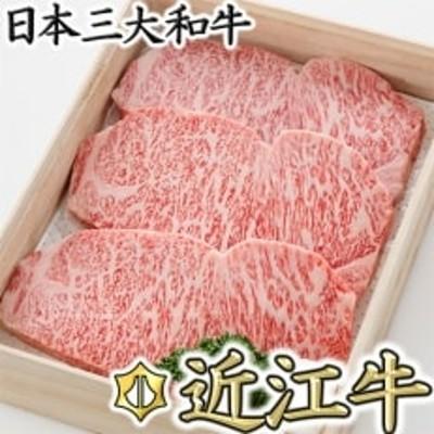 近江牛サーロインステーキ 250g×3枚