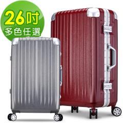 Bogazy 鏡湖之約 26吋TSA海關鎖鋁框行李箱(多色任選)