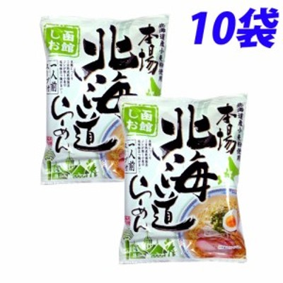 藤原製麺 北海道函館コク旨塩ラーメン 119.5g×10袋