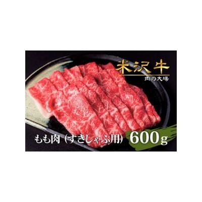 ふるさと納税 B065 【食べて応援、米沢牛!】もも肉(すきしゃぶ用)600g<肉の大場> 山形県長井市