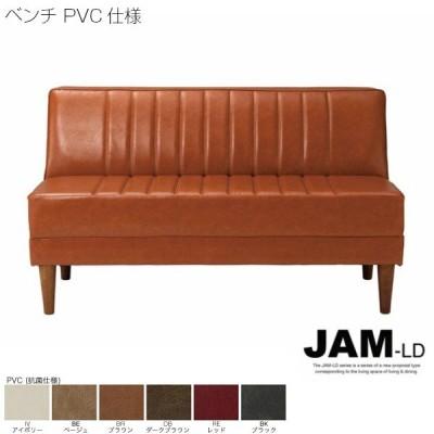 ソファ ベンチ PVC カフェ リビング JAM ジャム  家具 インテリア JAM-LD 飲食店