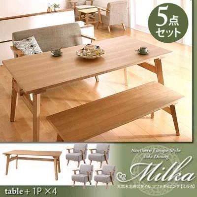 (Milka)ミルカ 5点セット(テーブル+チェア×4) ナチュラル