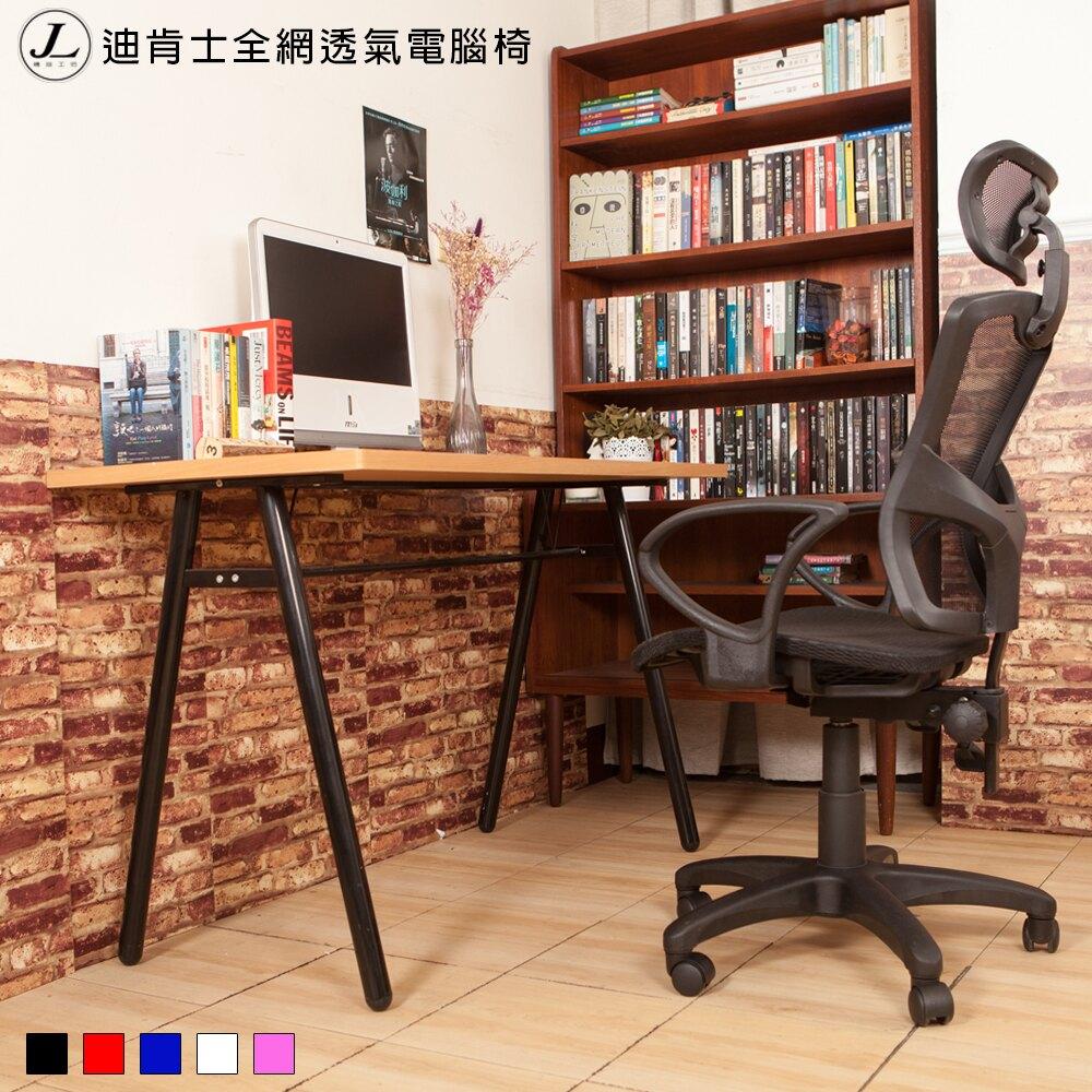 迪肯士全網透氣電腦椅 辦公椅 電腦椅 會議椅 工作椅 高背椅【JL精品工坊】