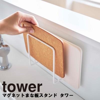 tower マグネットまな板スタンド タワー 山崎実業