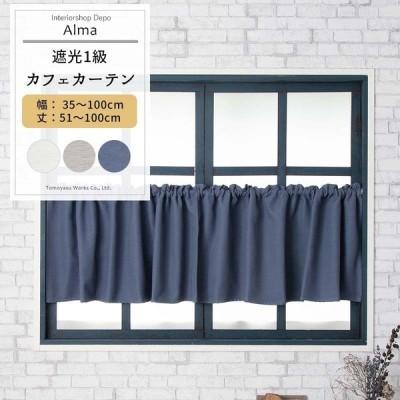 カフェカーテン 遮光1級 おしゃれ 北欧 小窓用 カーテン 幅35〜100cm 丈51〜100cm アルマ AH582 OKC5